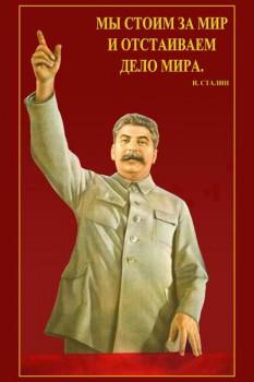 1637. Советский плакат: Мы стоим за мир и отстаиваем дело мира.