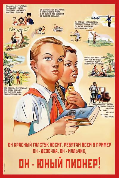 1639. Советский плакат: Он красный галстук носит, ребятам всем в пример, он - девочка, он - мальчик, он юный пионер!
