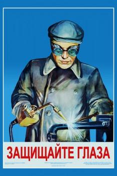 957. Советский плакат: Защищайте глаза