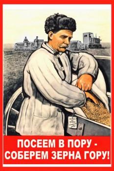 007. Советский плакат: Посеем в пору - соберем зерна гору!