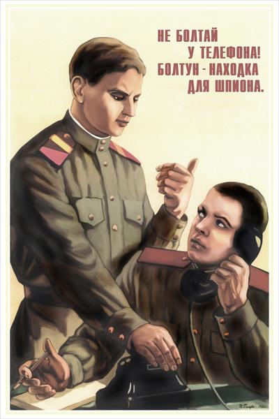 026. Советский плакат: Не болтай у телефона! Болтун - находка для шпиона.