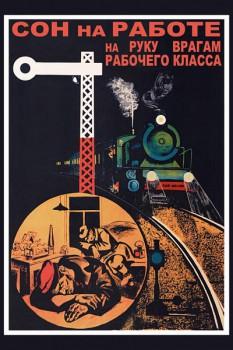 032. Советский плакат: Сон на работе на руку врагам рабочего класса
