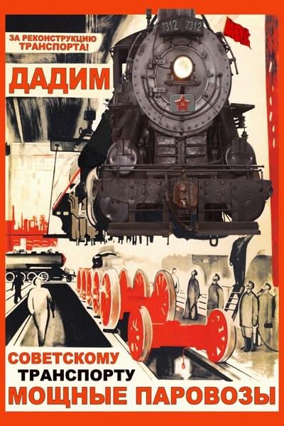 034. Советский плакат: Дадим советскому транспорту мощные паровозы