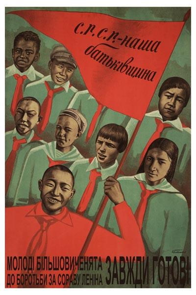 039. Советский плакат: C.R.C.R. - наша батькiвщина