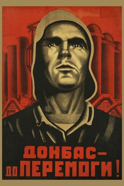 040. Советский плакат: Донбас - до перемоги!