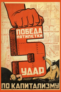 044. Советский плакат: Победа пятилетки - удар по капитализму