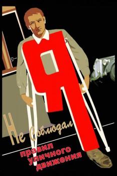 048. Советский плакат: Я не соблюдал правил уличного движения