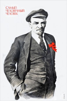 052. Советский плакат: Самый человечный человек