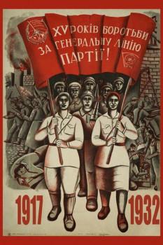 054. Советский плакат: XV pokib боротьби за генеральну лiнiю партii!