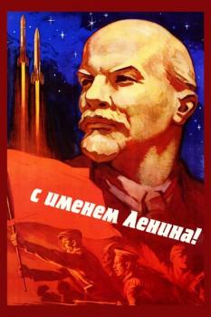 056. Советский плакат: С именем Ленина!