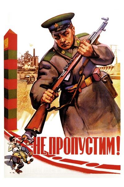 057. Советский плакат: Не пропустим!