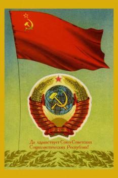 061. Советский плакат: Да здравствует Союз Советских Социалистических Республик!