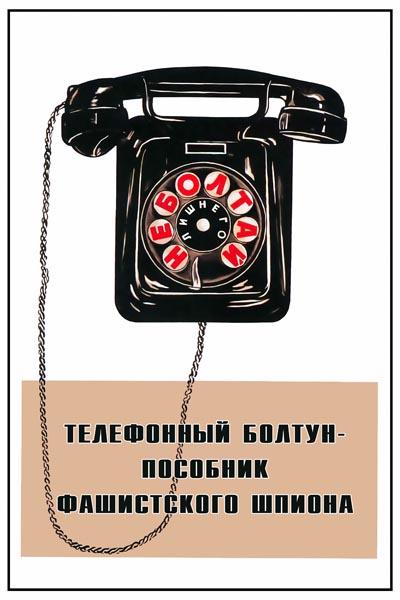 062. Советский плакат: Не болтай лишнего