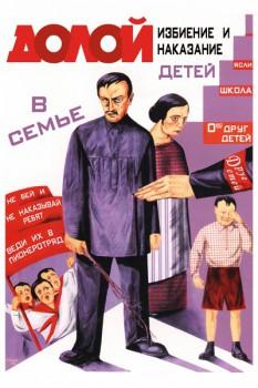 065. Советский плакат: Долой избиение и наказание детей в семье