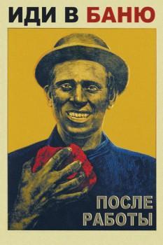 069. Советский плакат: Иди в баню после работы