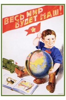 070. Советский плакат: Весь мир будет наш!