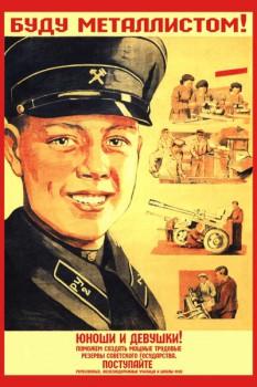 081. Советский плакат: Буду металлистом!