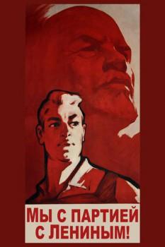 908. Советский плакат: Мы с партией, с Лениным!