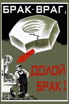 1000. Советский плакат: Брак - враг, долой брак!