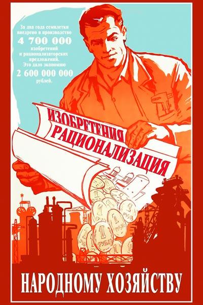 1001. Советский плакат: Изобретения, рационализация народному хозяйству