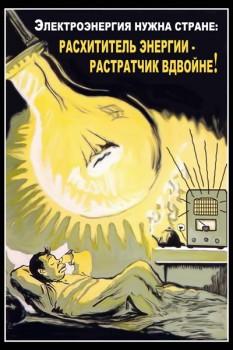 1002. Советский плакат: Электроэнергия нужна стране: расхититель энергии - растратчик вдвойне!