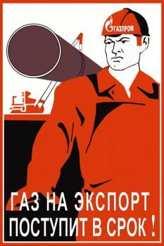 1004. Советский плакат: Газ на экспорт поступит в срок!