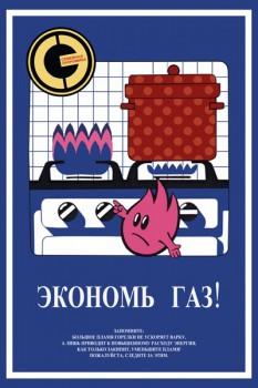 1005. Советский плакат: Экономь газ!