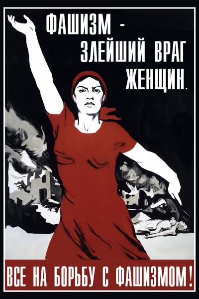 1006. Советский плакат: Фашизм злейший враг женщин. Все на борьбу с фашизмом!