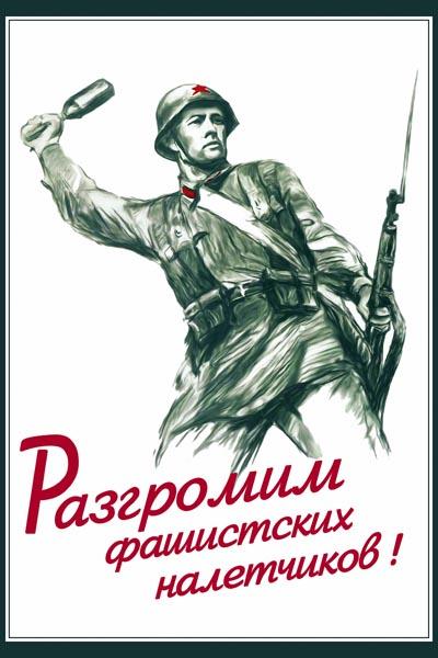 1007. Плакат СССР: Разгромим фашистских налетчиков!