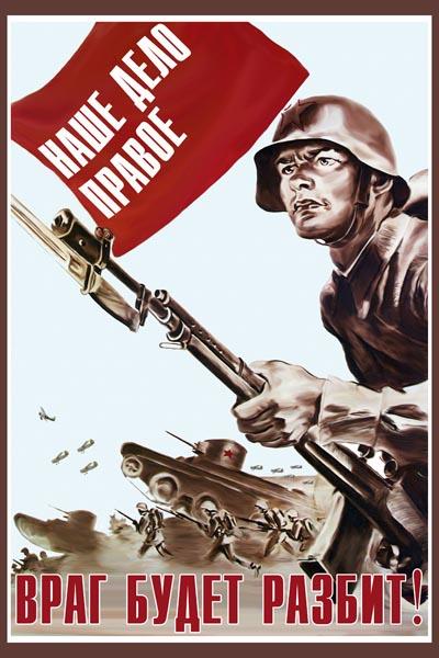 1008. Советский плакат: Наше дело правое. Враг будет разбит!