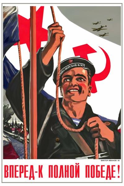 1009. Советский плакат: Вперед - к полной победе!