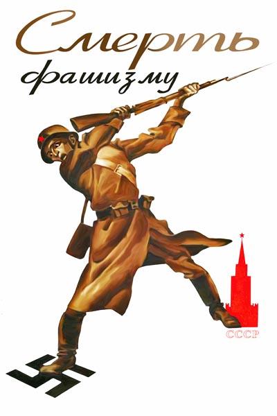 1010. Советский плакат: Смерть фашизму