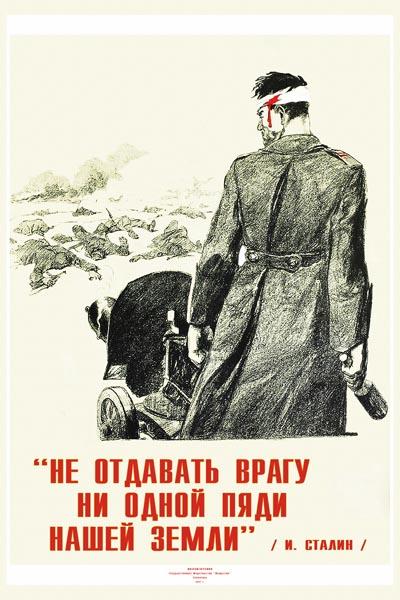 """1011. Советский плакат:""""Не отдавать врагу ни одной пяди нашей земли. И. Сталин."""