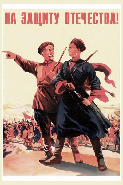 1012. Советский плакат: На защиту Отечества!