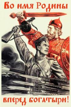 1013. Советский плакат: Во имя Родины вперед богатыри!
