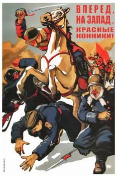 1016. Советский плакат: Вперед, на запад, красные конники!