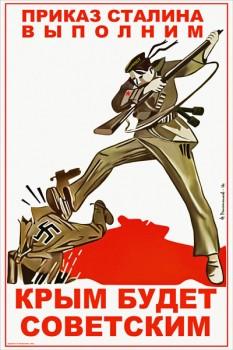 1017. Советский плакат: Крым будет Советским