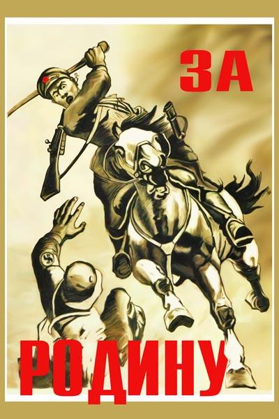 1018. Советский плакат: За Родину