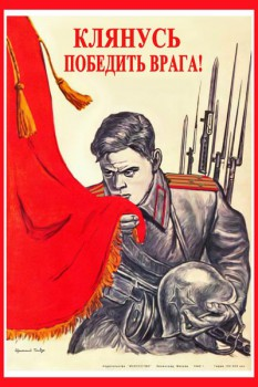 1019. Советский плакат: Клянусь победить врага!