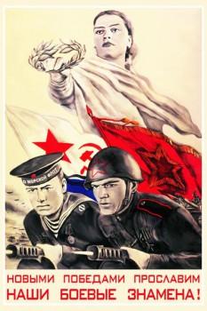 1020. Советский плакат: Новыми победами прославим наши боевые знамена!