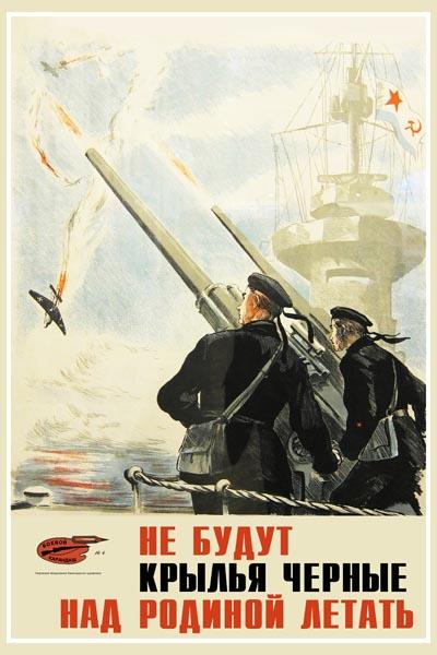 1021. Советский плакат: Не будут крылья черные над Родиной летать
