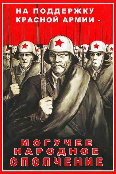 1022. Советский плакат: На поддержку Красной армии - могучее народное ополчение