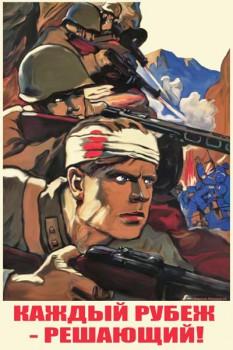 1023. Советский плакат: Каждый рубеж - решающий!