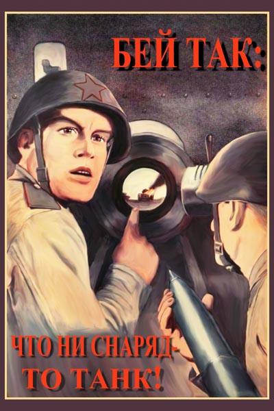 1028. Советский плакат: Бей так: что ни снаряд - то танк!