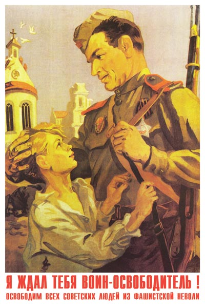 1029. Советский плакат: Я ждал тебя воин-освободитель!