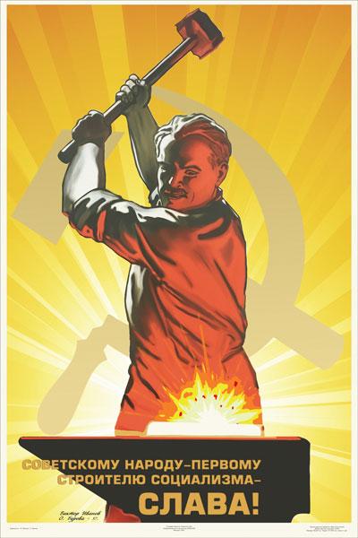 1030. Советский плакат: Советскому народу - первому строителю социализма - слава!