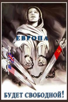 1031. Советский плакат: Европа будет свободной!