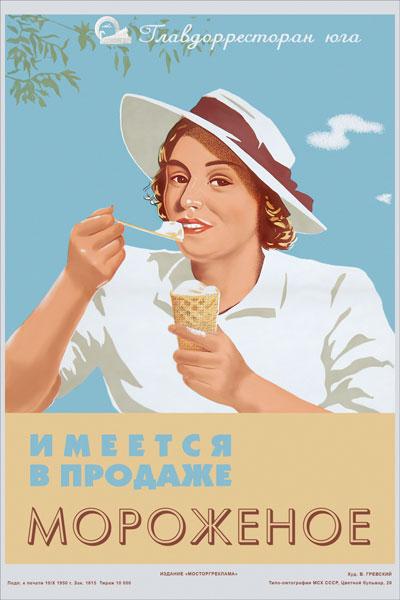 1033. Советский плакат: Имеется в продаже мороженое