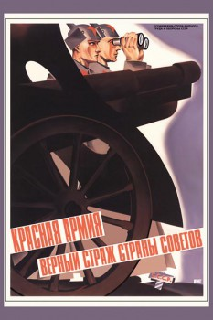 1034. Советский плакат: Красная Армия - верный страж страны советов