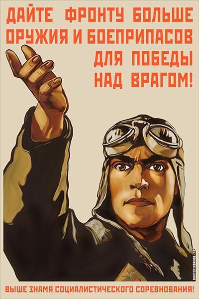 1037. Советский плакат: Дайте фронту больше оружия и боеприпасов для победы над врагом!